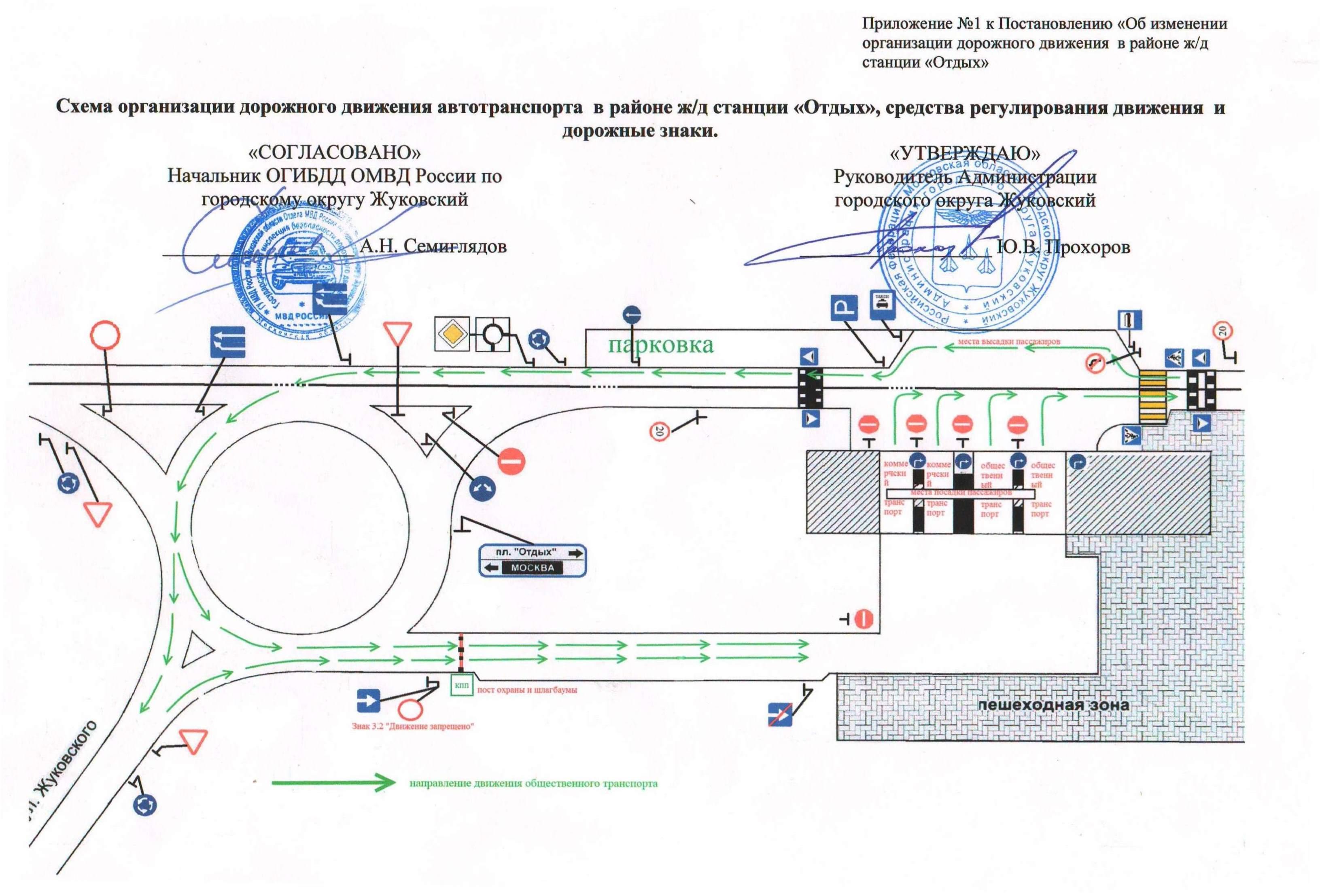 Пример комплексной схемы организации дорожного движения