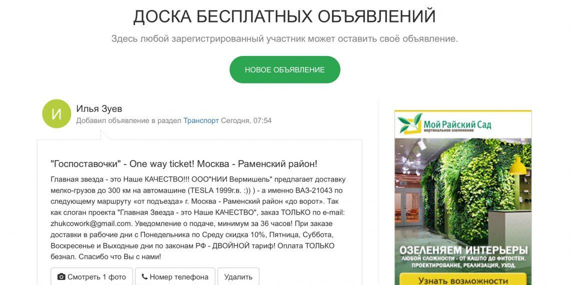 Чебоксарах доска бесплатных объявлений жуковский каталоге собраны музеи