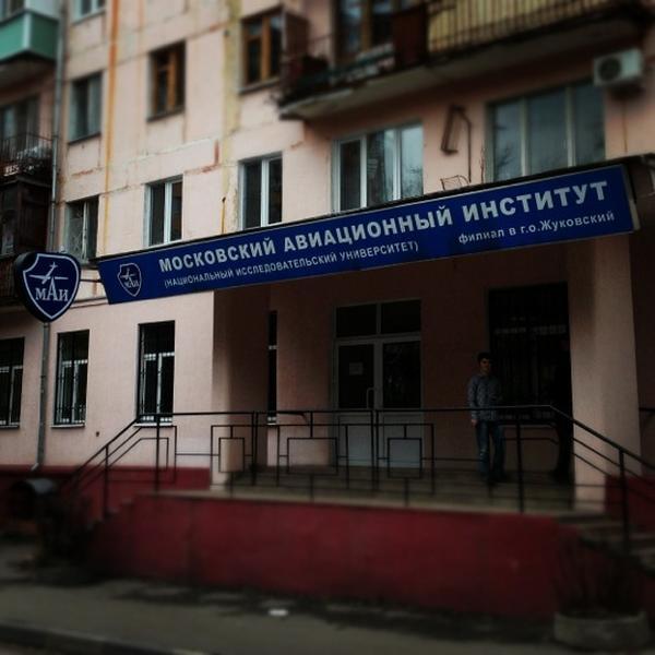 Аренда офисов московский авиационный институт Аренда офиса 35 кв Шебашевский проезд