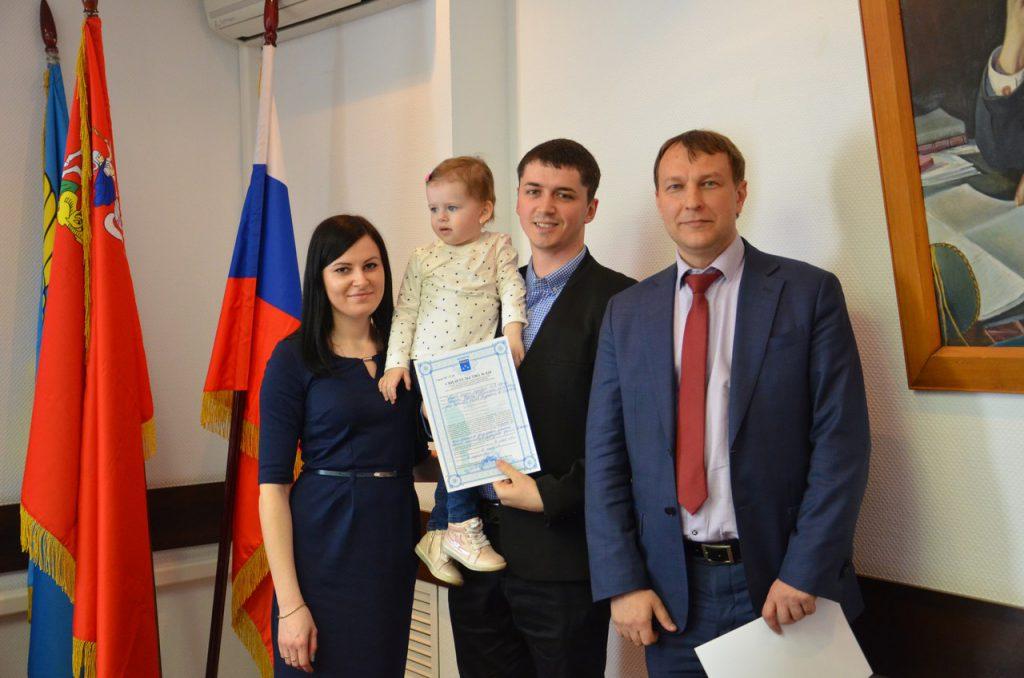 Трем молодым семьям Электрогорска вручили свидетельства ополучении выплаты наприобретение жилья